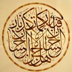 ما تيسر من سورة البقره و آلِ عمران  د.عبد اللاه