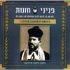 Hashem Malach