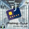 فیشینگ (Phishing)