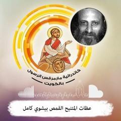 إيمانا المسيحي عشية احد الاستعداد -  المتنيح  القمص بيشوي كامل