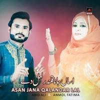 Asan Jana Qalandar Lal - Abid Ali Ft Anmol Fatima - New Dhamal - 2021   Dhamal Sakhi Lal Qalandar