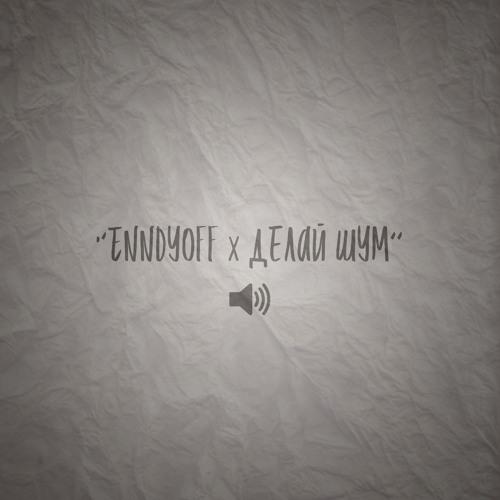 ENNDYOFF - Делай шум