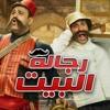 Download أغنية فرح تيمون من أخوه بومبا هتولع الدنيا Mp3