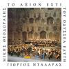 Ena To Helidoni (Live From Odio Irodou Attikou, Greece / Remastered 2005)