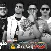 Download مهرجان إحنا دولة - من مسلسل ملوك الجدعنة - مصطفى شعبان و عمرو سعد مع فريق المدفعجية - 2021 Mp3