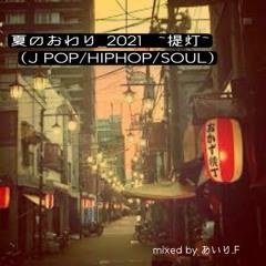 夏の終わり_2021 ~提灯~(J POP/HIPHOP/SOUL)
