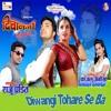 Sawar Tohar Suratiya Par Dil Ho Gail