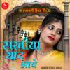 Download Sakhiya Yaad Aawe Mp3
