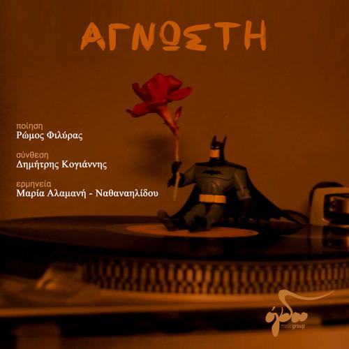 Agnosti (feat. Maria Alamani-Nathanailidou)