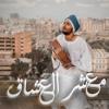 Download Aya Ma3shar Al 3oshaq | أيا معشرَ العُشاقِ Mp3