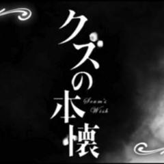 [Unreleased] Scums Wish Kuzu No Honkai Leftover Tracks