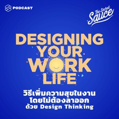 The Secret Sauce EP.271 วิธีเพิ่มความสุขในงาน โดยไม่ต้องลาออก ด้วย Design Thinking