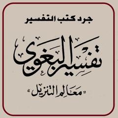 22 جرد تفسير البغوي | من النساء 123 إلى المائدة 4 | محمد مصطفى عبد المجيد