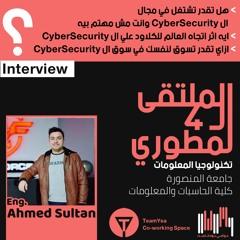المهندس أحمد سلطان (Interview)
