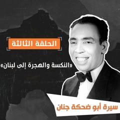 الحلقة الثالثة| «النكسة والهجرة إلى لبنان» ..سيرة ابوضحكة جنان