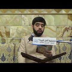 زيارة وارث - القارئ السيد محمد أمين - 1 ربيع الأول 1443هـ