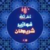 Download فوازير شريهان Mp3