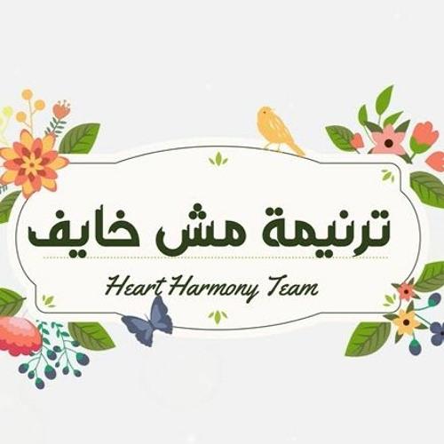 Heart Harmony Team  | ترنيمة مش خايف