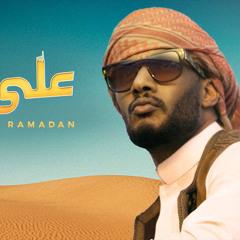 على الله - محمد رمضان | Ala Allah - Mohamed Ramadan