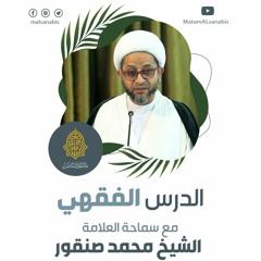 الدَّرس الفقهي - سماحة الشيخ محمَّد صنقور - ليلة 12 ربيع الأوَّل | 1443هـ | 2021م