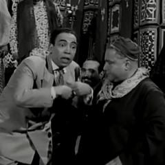 إسماعيل ياسين - قولوا للعروسة اتمخطري ... عام 1954م