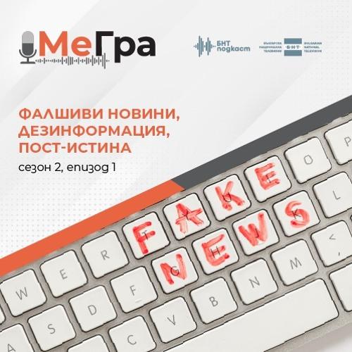 МеГра - С2Е01 - Фалшиви новини, дезинформация, пост-истина