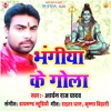 Hamar Jaan Bhangiya Me Atakal Ba