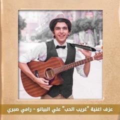 """""""Ghareb El-Hob"""" Piano Cover (Ramy Sabry) l عزف اغنية """"غريب الحب"""" علي البيانو"""
