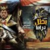 Download مهرجان خلتوني بطل دراما مسلم واحمد السويسي Mp3