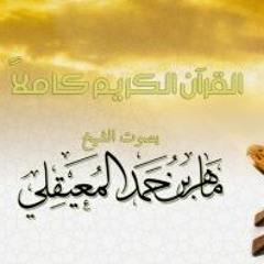 سورة البقرة - الشيخ ماهر المعيقلي | Surah Al-Baqarah - Sheikh Maher Al Muaiqly