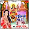 Download Naihar Se Maihar Ghuma Di Mp3