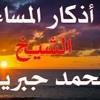 Download أذكار المساء بصوت الشيخ محمد جبريل Mp3