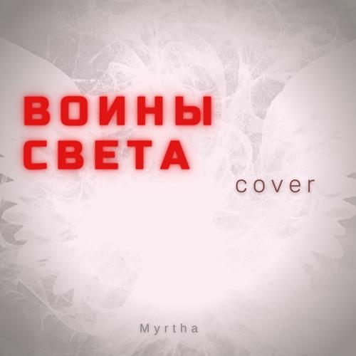 Воины Света (Ляпис Трубецкой cover)