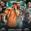 Download مهرجان انت هلس جيلك غناء عصام صاصا ومصطفي الجن كلمات عبده روقة Mp3