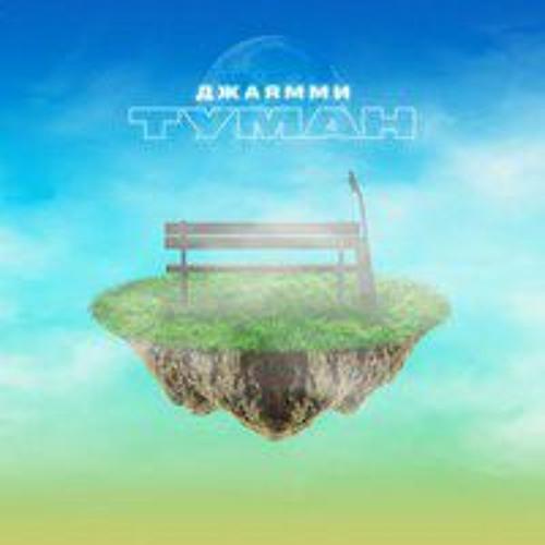 ДжаЯмми - Туман
