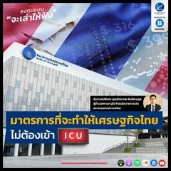 มาตรการที่จะทำให้เศรษฐกิจไทย ไม่ต้องเข้า ICU LTM45