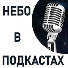 """Анонс серии """"Небо в подкастах"""""""