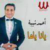 Download يانا ياما Mp3