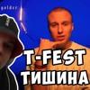 T-Fest, LEMNI GOSPEL - Тишина Freestyle