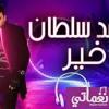 Download اغنية خير - MP3 - محمد سلطان Mp3