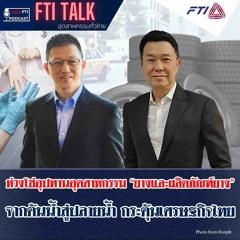 """FTI TALK อุตสาหกรรมทั่วไทย l EP44 ห่วงโซ่อุปทานอุตสาหกรรม """"ผลิตภัณฑ์ยาง"""" จากต้นน้ำสู่ปลายน้ำฯ"""
