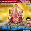 Download Maathe Neenu Maguvu Naanu Mp3