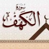 Download Al-Kahf (سورة الكهف) Beautiful Recitation and Visualization of The Holy Quran Heart Touching Voice Mp3