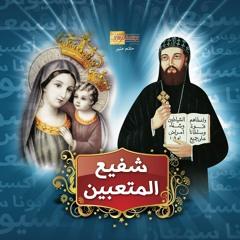 Ikoty - مع شري بتساهل - أيكوتي