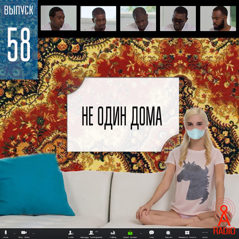 Выпуск 58: Не один дома
