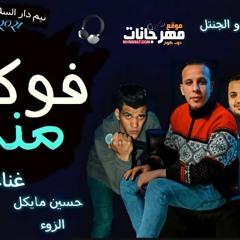 مهرجان فكك مني - هيثم الشقي و حسين مايكل و الزوء و زلزال - توزيع دودو الجنتل