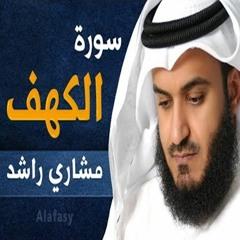 Mishary Alafasy - Surah al Kahf    سوره الكهف - مشاري راشد العفاسي