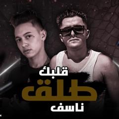 مهرجان قلبك طلق ناسف - حماده المنياوي و امجد الجوكر - كلمات عبده روقه - توزيع امجد الجوكر