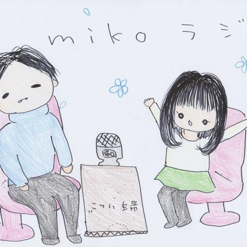 MIKO mikoラジ