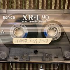 ハッピーバースデイ(1996)アマチュア時代、16歳の頃のデモテープから。